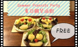 Summer Pianists Party